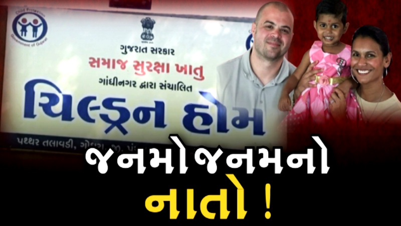 The American couple adopted 3 year girl stuti at godhra, panchmahal